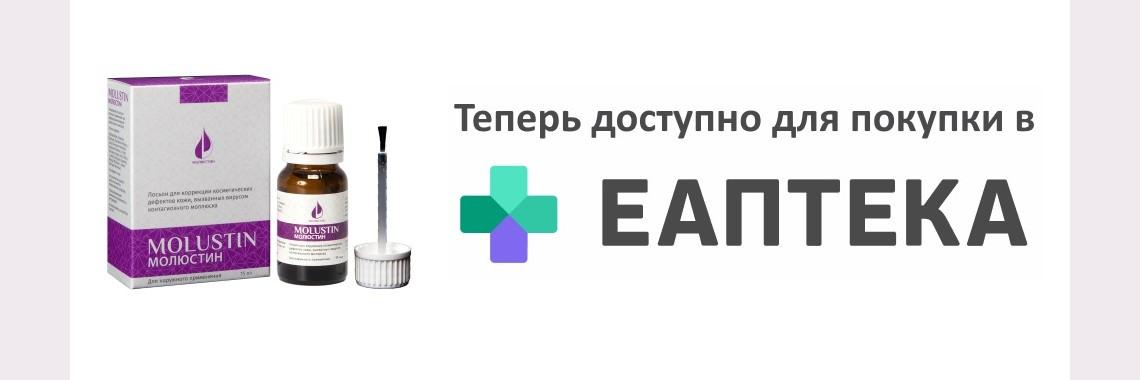ЕАптека Молюстин